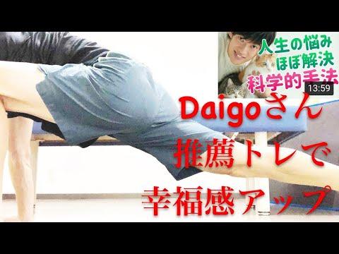 Daigoさん推薦トレで幸福感と脂肪燃焼をアップ