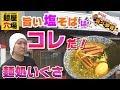 【轟大将のぶらりラーメン食べ歩き】埼玉県伊奈町の名店麺処いぐさで特製塩そばを食…