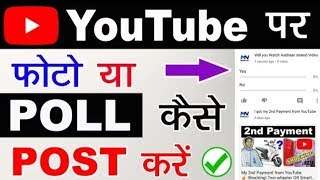 How to Create Poll and Post Photos on YouTube Channel in Hindi   YouTube Community Tab Features