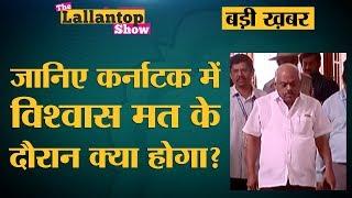 Karnataka Vidhan Sabha में trust vote की लड़ाई कौन जीतेगा? HD Kumaraswamy | The Lallantop
