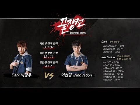 [17.12.6]박령우Z(Dark) vs 이신형T(INnoVation) 온풍 스타2 끝장전 StarCraft 2 Ultimate Battle 11set