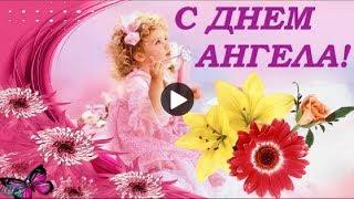 День Ангела НАТАЛЬИ 8 сентября Самое красивое поздравление с Днем Ангела Музыкальная видео открытка