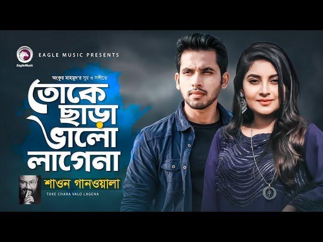 Toke Chara Valo Lage Na | Shawon Gaanwala, Zaher Alvi, Ontora | New Bangla Song 2020 | I Love You MV