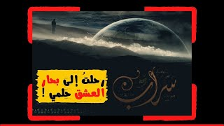 نشيد سراب .. رحلت إلى بحار العشق حلمي   أداء وكلمات: ناصر السعيد