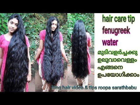 How to use Fenugreek water for hair care .ഉലുവാവെള്ളം എങ്ങിനെ മുടിവളർച്ചക്കു ഉപയോഗിക്കാം