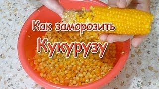 Кукуруза замороженная в зернах на зиму