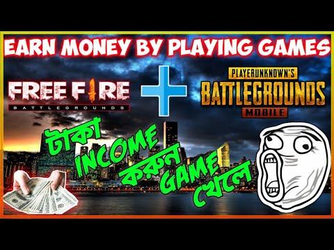 এখন GAME খেলে টাকা INCOME করুন 😵  EARN MONEY BY PLAYING PUBG AND FREE FIRE BATTLEGROUND
