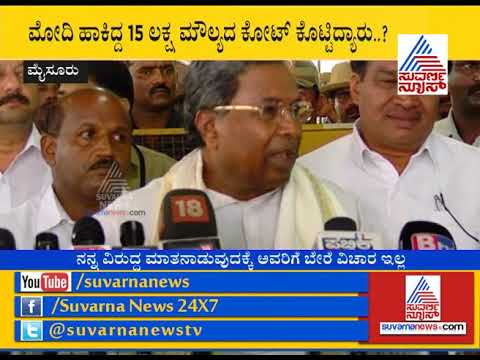 Who Gifted Modi the Suit Worth ₹15 Lakhs.?  Siddaramaiah Asks
