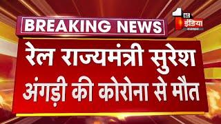 रेल राज्य मंत्री Suresh Angadi का Corona के चलते निधन