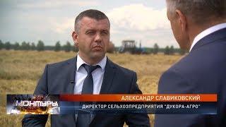 Александр Славиковский: «Урожай в этом году будет хороший. 100% будем с хлебом»