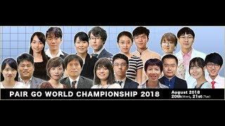 Pair Go World Championship 2018 Final