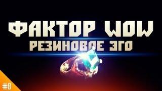 """Фактор WoW №8 """"Резиновое Эго"""""""