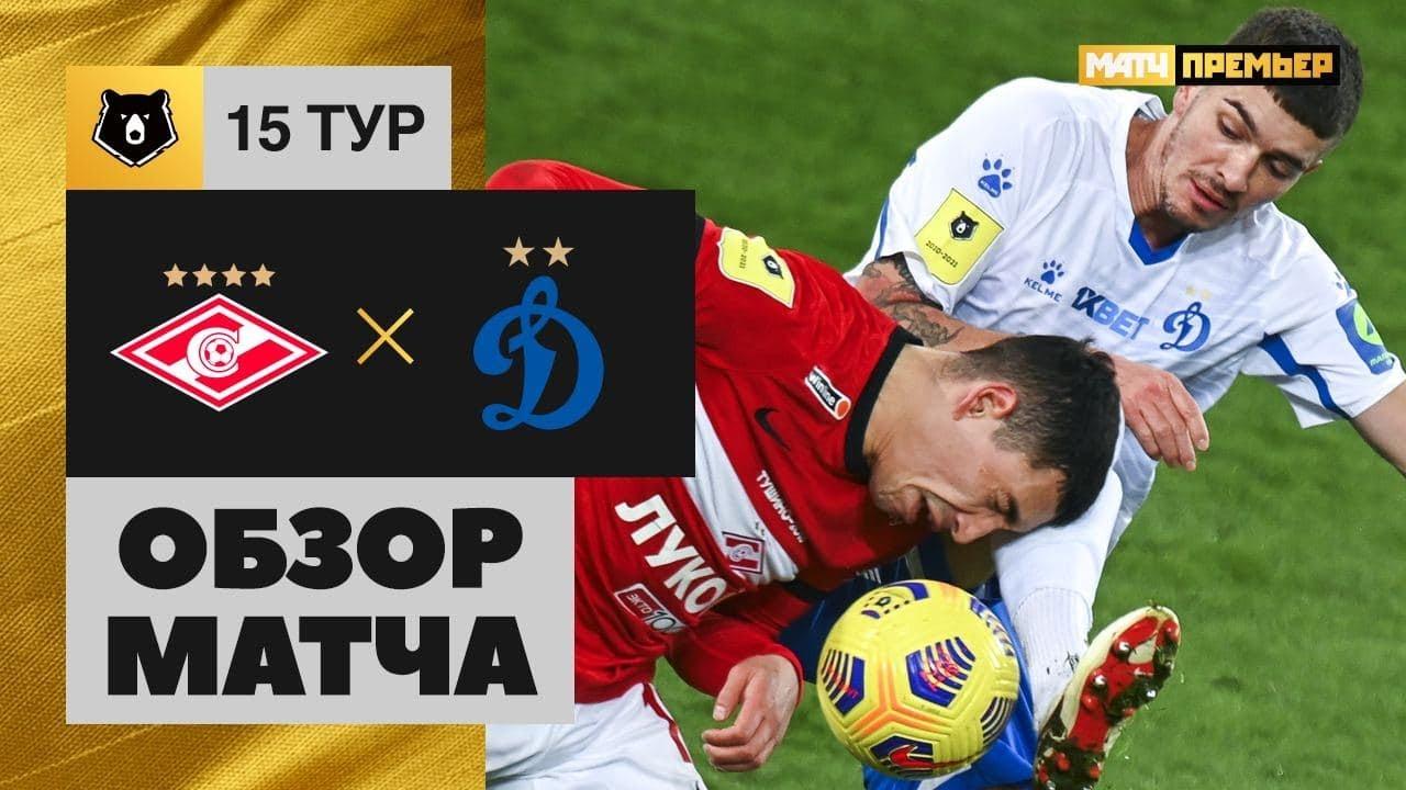 Спартак  1-1  Динамо видео