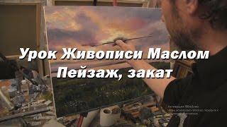 Мастер-класс по живописи маслом №26 - Пейзаж, закат. Как рисовать. Урок рисования Игорь Сахаров