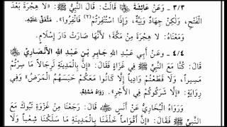رياض الصالحين(باب الاخلاص وإحضار النيه)