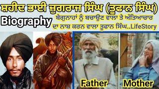 Shaheed Bhai Jugraj Singh (Toofan Singh) Biography | Family | Father | Mother | Wife | Yugraj Singh