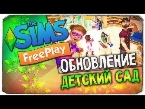 ОБНОВЛЕНИЕ ДЕТСКИЙ САД И СЕКРЕТНОЕ ЗАДАНИЕ СУПЕРМАЛЫШ- The Sims Freeplay