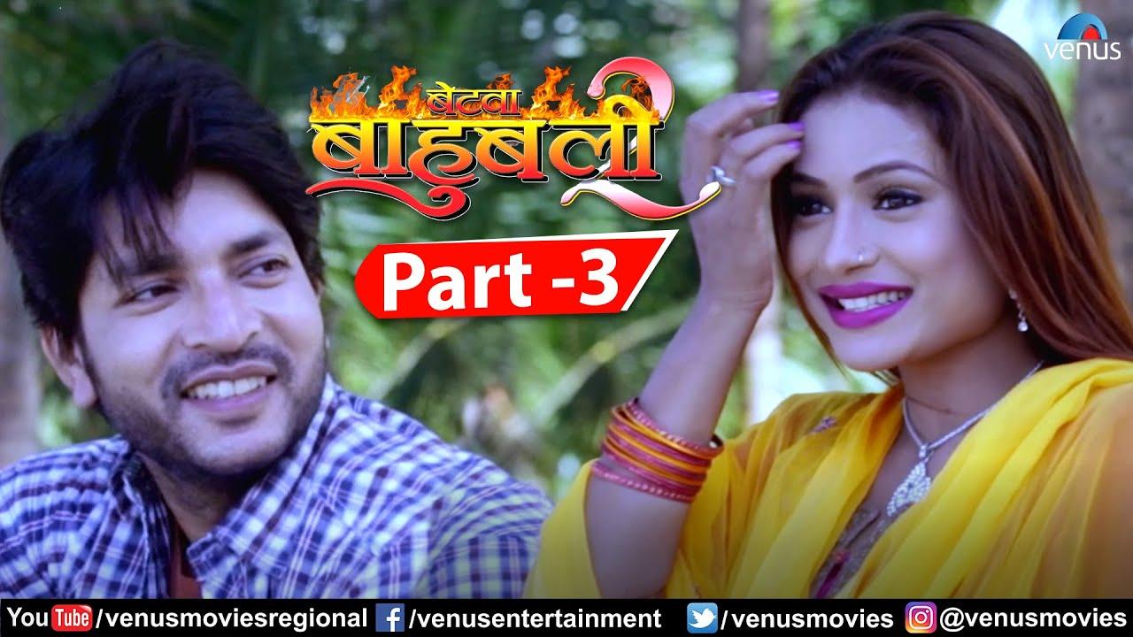 Betwa Bahubali 2 part 3 | Bhojpuri Movie | Ajay Dixit | Neelu Singh | Superhit Bhojpuri Action Movie