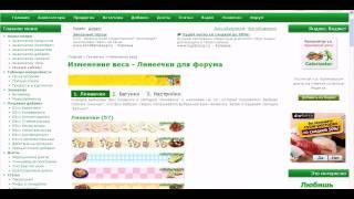 Создание линеечки на Calorizator.ru
