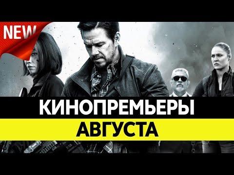 НОВИНКИ КИНО 2018, Август. Самые ожидаемые фильмы 2018. Кинопремьеры!