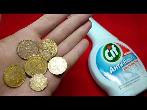 Чистка 10 рублевых монет 10 гривен святослав regbnm