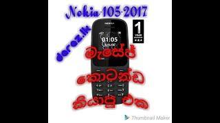 Nokia 105 2017 🔴introducing