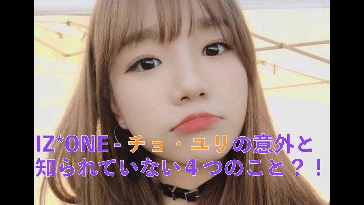 [日本語字幕 IZ*ONE] チョユリの意外と知られていない4つのこと⁉