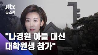 """서울대 """"나경원 아들 대신 대학원생이 학술대회…"""