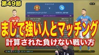 これは超勉強になる!【ウイイレ2019】この試合に勝つための術がすべて詰まっているmyClub日本一目指すゲーム実況!!!pes ウイニングイレブン