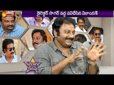 Sakshi Saradaga Kasepu || Director V.V.Vinayak Special Interview - Watch Exclusive