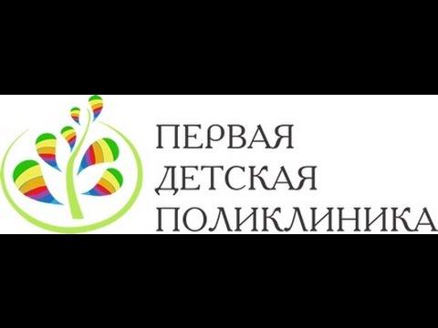 Детский гематолог в Москве – запись на прием.