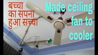 How to make ceiling fan to cooler | छत वाले पंखे को कुलर कैसे बनाऐ