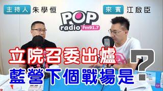 20200923《POP搶先爆》朱學恒專訪 國民黨主席 江啟臣