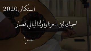 عمر - احبك لين آخرنا |  ( حصرياً ) | Omar - Ahebak len Akherna