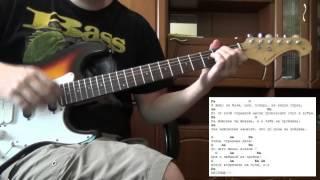 Сектор газа - Местные (Как играть на гитаре)