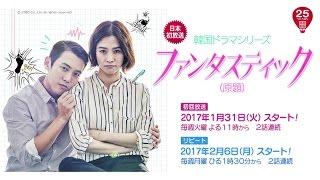 ファンタスティック~君がくれた奇跡~ 第23話