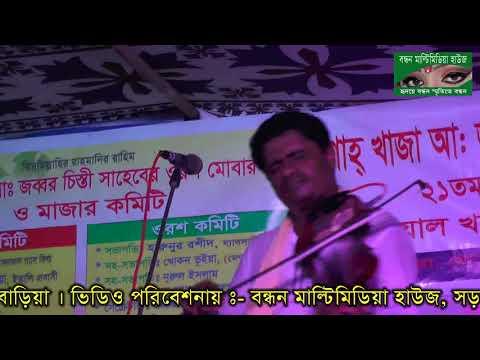 Anowar Sarkar আনোয়ার সরকার I দয়ার নবী মায়ার নবী ।নবীজির শান গাইলেন ।