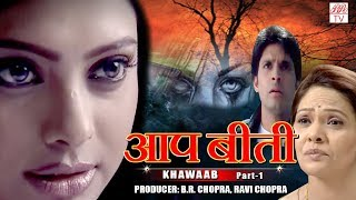 Aap Beeti- KHAWAAB PART-1 || BR Chopra Superhit Hindi Serial || Aatma Ki Khaniyan ||