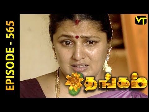 Thangam Tamil Serial Full Episode