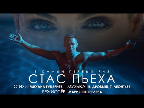 Стас Пьеха — «В самый первый раз» (Official Music Video)