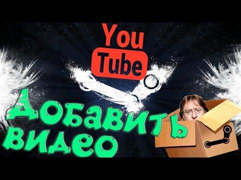 Как добавить видео в стим