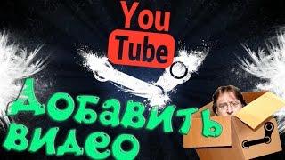 как сделать видео через стим