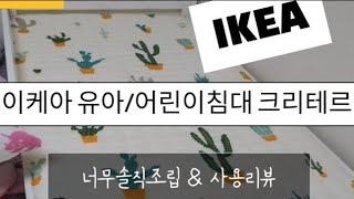 이케아 가성비 유아/어린이침대 크리테르 조립&사…