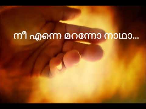 Nee Enne Maranno Nadha | നീ എന്നെ മറന്നോ നാഥാ | Christian Devotional Song