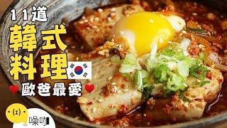11道歐爸最愛韓式料理!Best 11 Korean Cuisine.