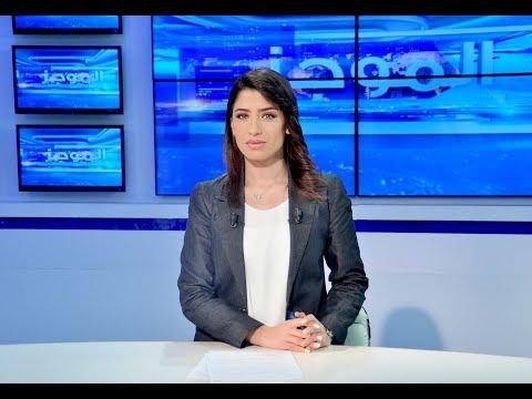 نشرة أخبار الساعة 19:30 ليوم الثلاثاء 05 جوان 2018 -قناة نسمة