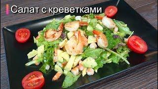 Салат с креветками. Очень вкусный рецепт салата.