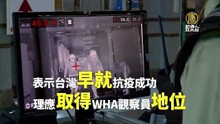 WHA今開幕 多國挺台灣 外媒關注