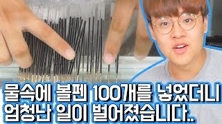 Put 100 ballpoint pen in the water / GONGDAESN