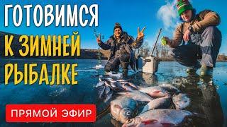 Как подготовиться к зимней рыбалке Ждем первый лед и готовим снасти Прямой эфир